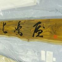 wood_002