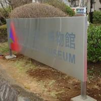 metalsign_198S